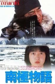 南極物語 Netflix HD 1080p