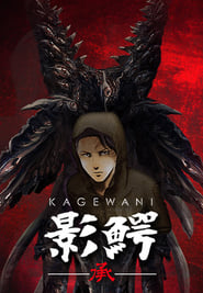 Kagewani streaming vf poster