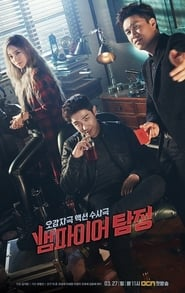 Vampire Detective streaming vf poster