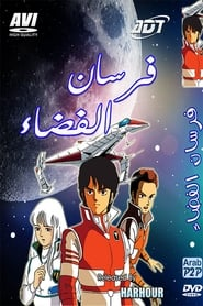 Odin: Starlight Mutiny Watch and Download Free Movie in HD Streaming