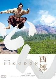 Segodon - Segodon (2018)
