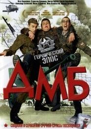 DMB Film Plakat
