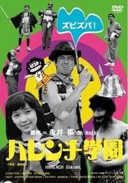 Se film Harenchi gakuen: shintai kensa no maki med norsk tekst