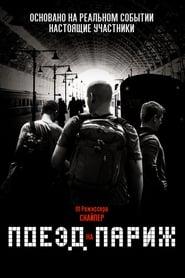 Watch Пассажир streaming movie