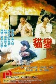 Devil Cat (1991)