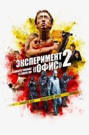 Watch Ноябрьские преступники streaming movie