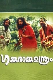 Gajaraja Manthram (1997)