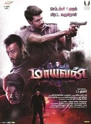 மாயவன் (2017)