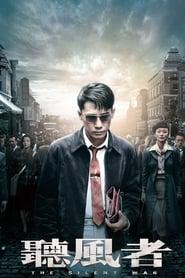 Watch The Silent War (2012)