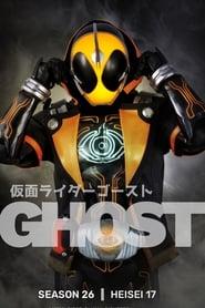 Kamen Rider Season 26