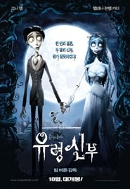 Watch Corpse Bride Online Movie