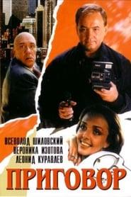 Приговор (1994)