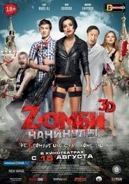 Зомби каникулы 3D