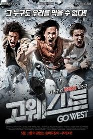Go West – Freiheit um jeden Preis ()