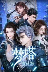 Meng Ta: Xue Mi Cheng