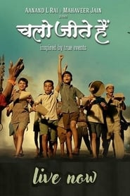 Image Chalo Jeete Hain (2018) Full Movie
