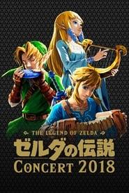 ゼルダの伝説 コンサート2018 ()