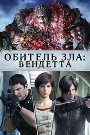 Watch День мертвецов: Злая кровь streaming movie