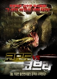 Komodo vs. Cobra