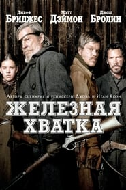 Watch Последний взмах флага streaming movie