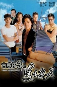 Young and Dangerous 3 1996