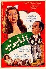 المليونير (1950)