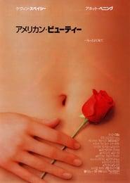 Watch American Beauty Online Movie