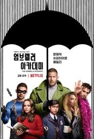 The Umbrella Acad..