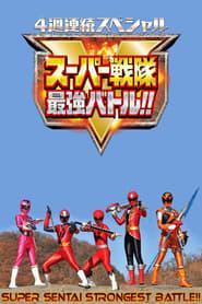Super Sentai Strongest Battle!! Season 1