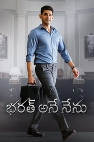 BHARAT: The Great Leader (Bharat Ane Nenu) 2018 Full Movie Hindi Dubbed Watch Online HD