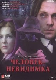 Chelovek-Nevidimka Bilder