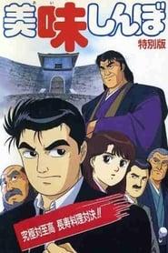 Oishinbo: Utimate vs. Supremacy