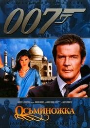 007: Осьминожка