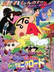 Plakat Crayon Shin-chan: The Storm Called: Yakiniku Road of Honor