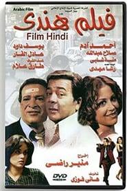 Film Hendi