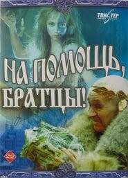 poster do Na Pomoshch, Brattsy!