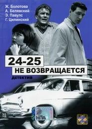 «24-25» не возвращается affisch