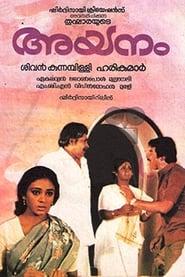 Ayanam (1985)
