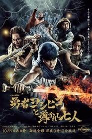 Streaming The Hero Yoshihiko poster