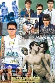 Babylon 60 「Immoral School 〜禁断の放課後〜」 (2012)