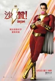 Shazam! (Shazam!)