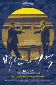 Corée, la guerre de cent ans ()