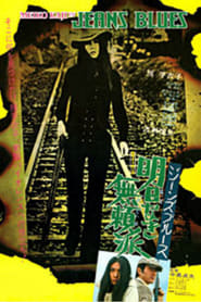 Jeans Blues: No Future (1974)