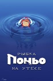 Рыбка Поньо на утёсе