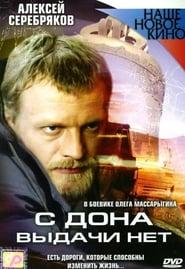 С Дона выдачи нет (2006)