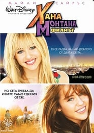 Watch Hannah Montana: The Movie Online Movie