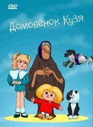 Image for movie Домовенок Кузя (1986)