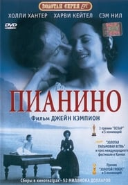 Watch The Piano Online Movie