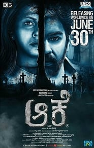 Aake 2017 Full Movie Watch Online