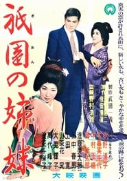 Sisters of the Gion Watch and Download Free Movie Streaming